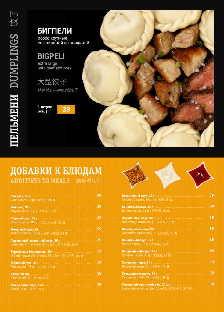 БигПели и добавки к блюдам