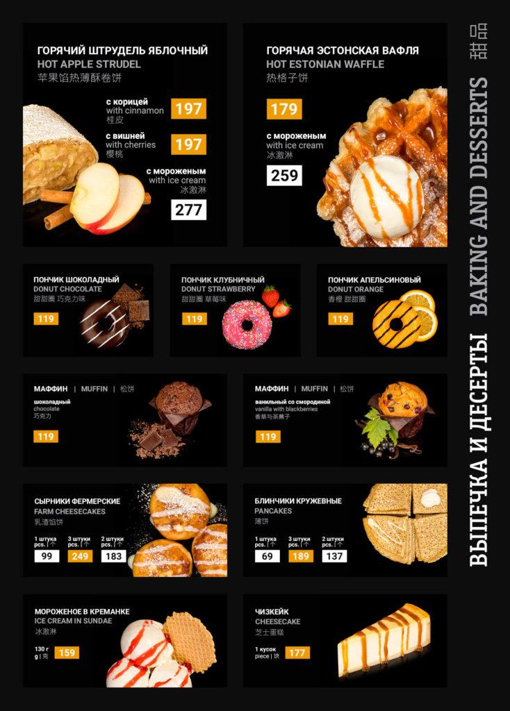 Десерты от PeliBox