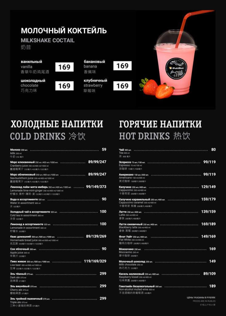 Горячие и холодные напитки от PeliBox