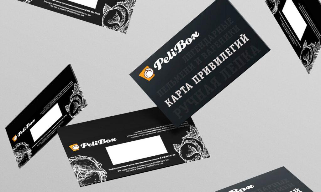 Скидочные карты PeliBox